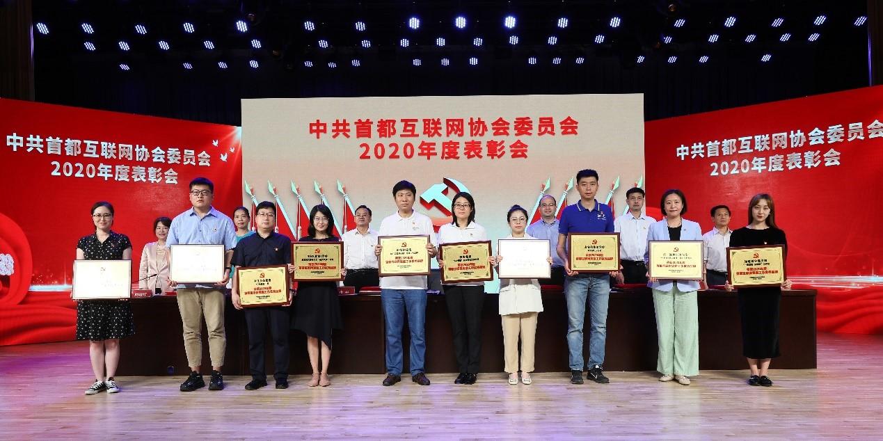 奇安信党委见贤思齐、争当先锋获首都互联网协会党委2020年度表彰