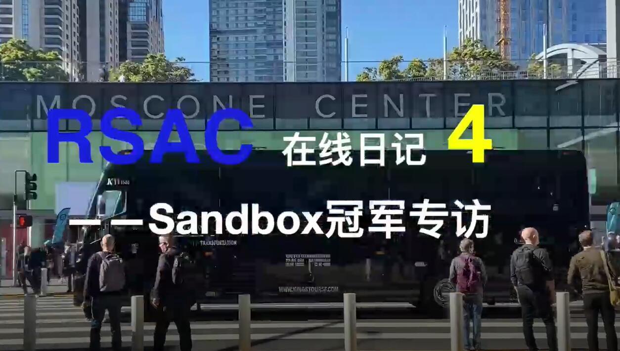 Sandbox冠军专访