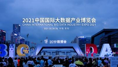 奇安信携多项安全解决方案亮相2021贵阳数博会