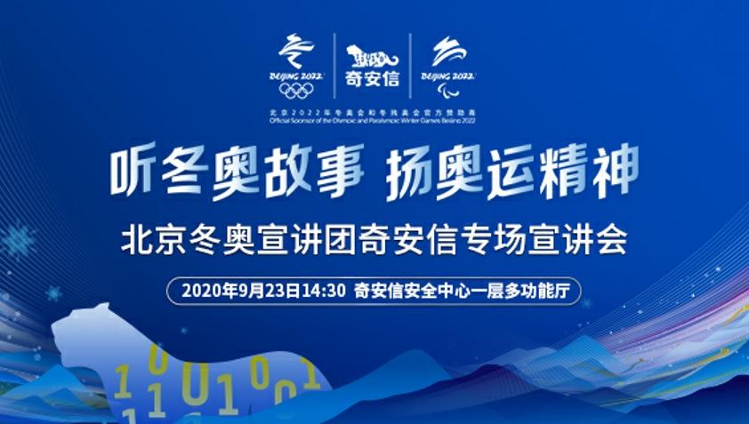 北京冬奥宣讲团-奇安信专场精彩回顾