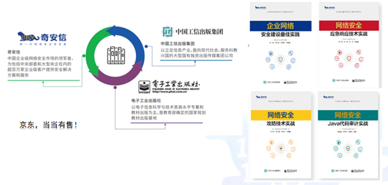 奇安信认证网络安全工程师体系