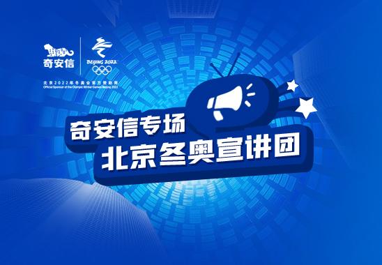 北京冬奥宣讲团-奇安信专场
