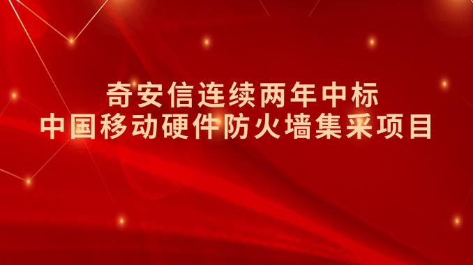 奇安信连续两年中标中国移动硬件防火墙集采项目