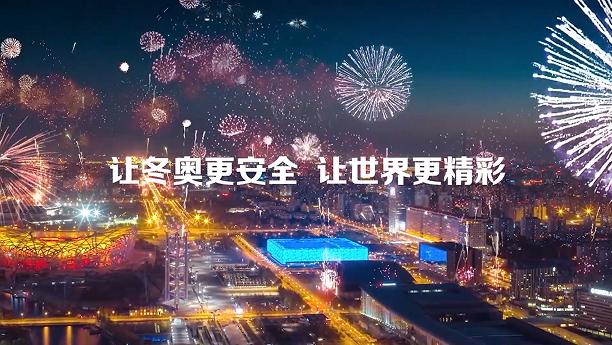 奇安信北京冬奥宣传片