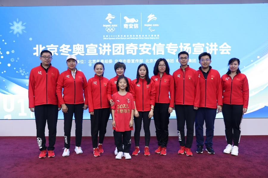 北京冬奥宣讲团走进冬奥赞助商奇安信