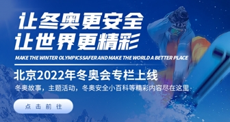 奇安信冬奥会专题页