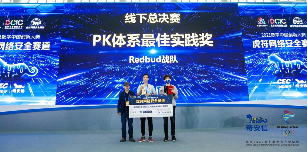 PK体系最佳实践奖