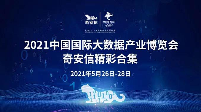 2021中国国际大数据产业博览会-奇安信专题