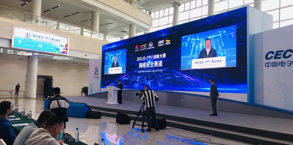 2021数字中国创新大赛虎符赛道启动仪式