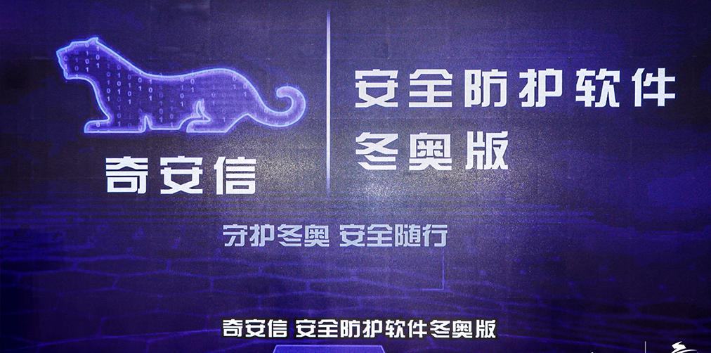 奇安信安全防护软件冬奥版 发布