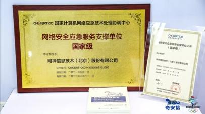 CNCERT乌镇颁奖 奇安信获网络安全应急服务国家级支撑单位证书