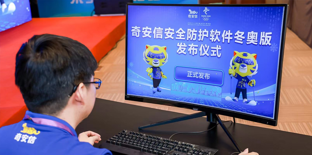 奇安信安全防护软件冬奥版发布仪式
