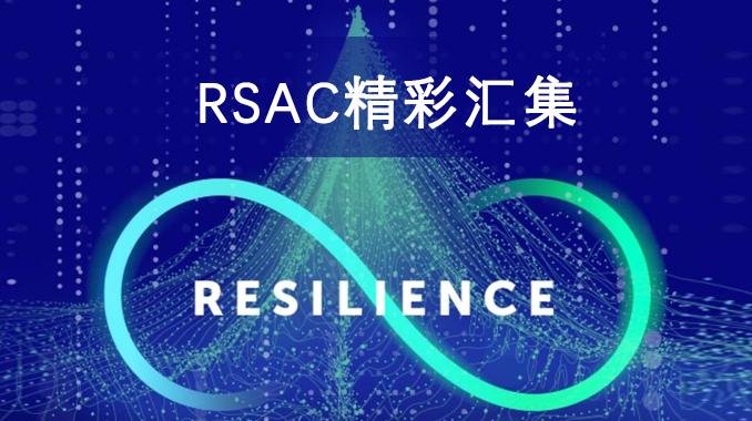 RSAC 精彩聚焦