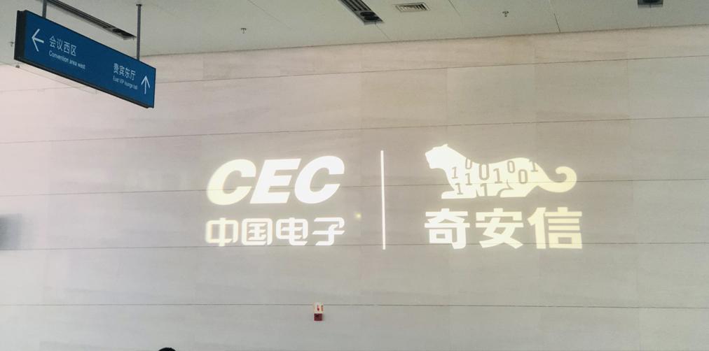 数字中国、奇安信 LOGO
