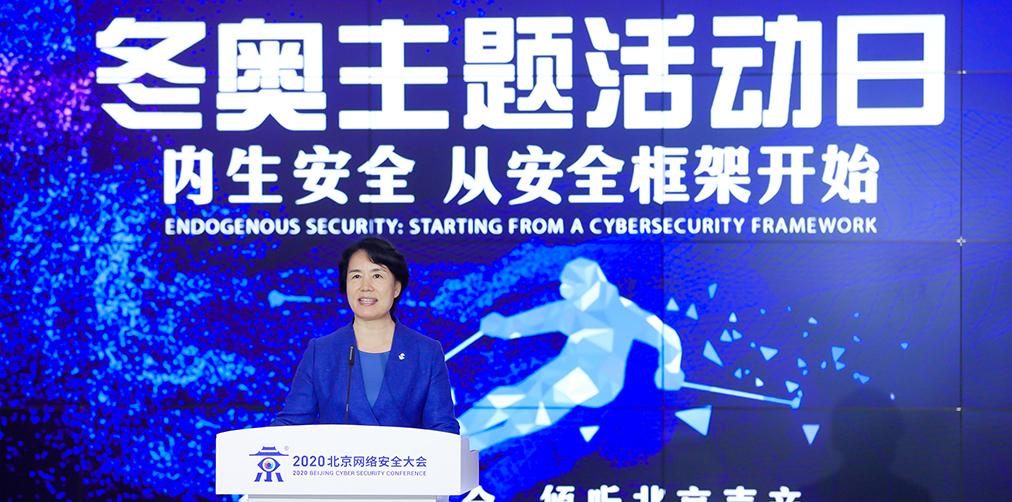 BCS2020 冬奥主题活动日 韩主席演讲