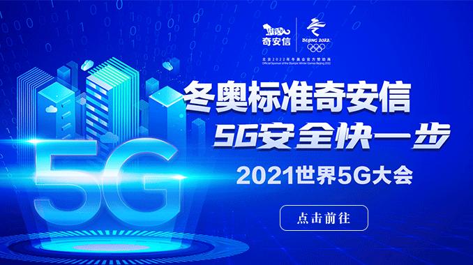 2021世界5G大会—奇安信精彩呈现