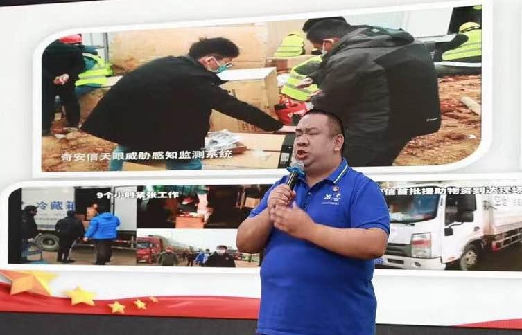 裴智勇博士讲述奇安信党员故事感动全场