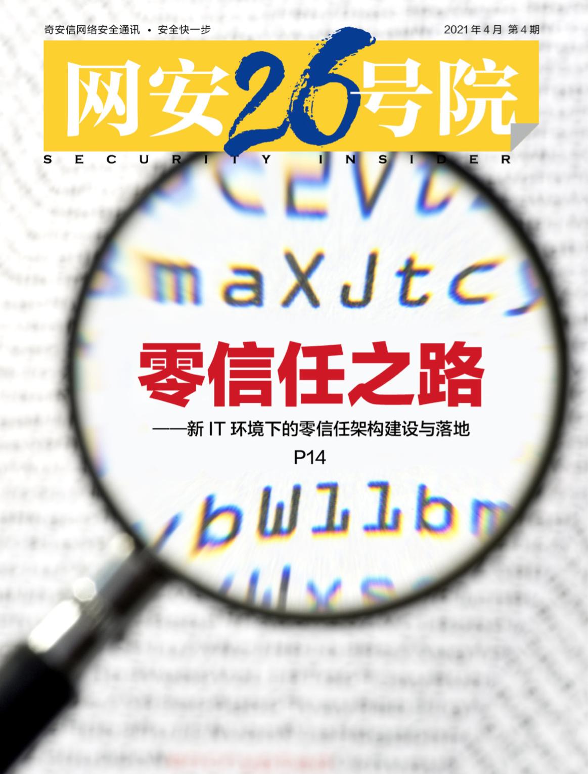 《网安26号院》期刊-2021年4月