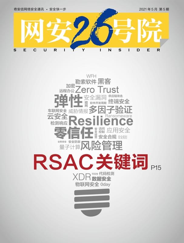 《网安26号院》期刊-2021年5月
