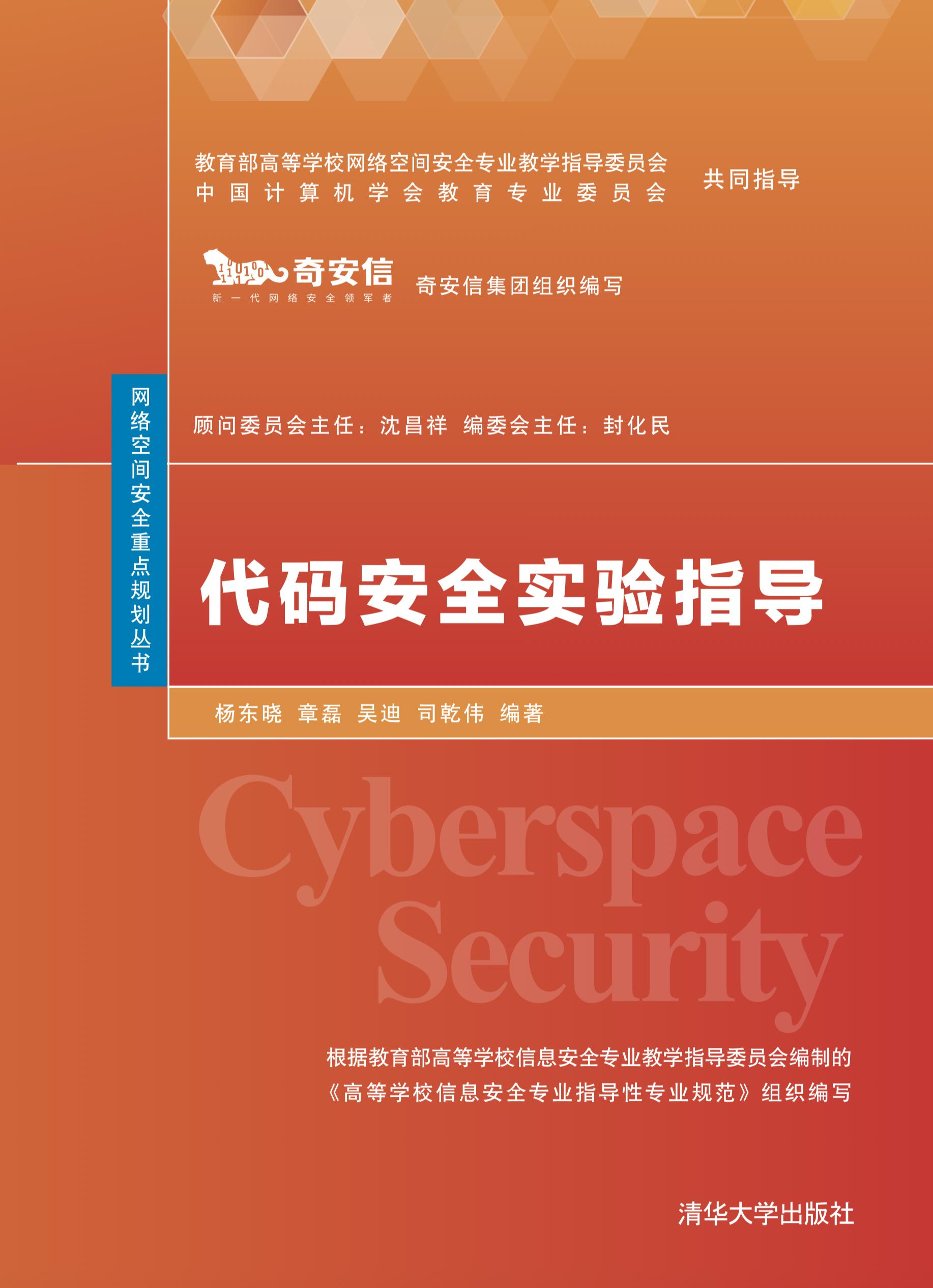 《代码安全实验指导》