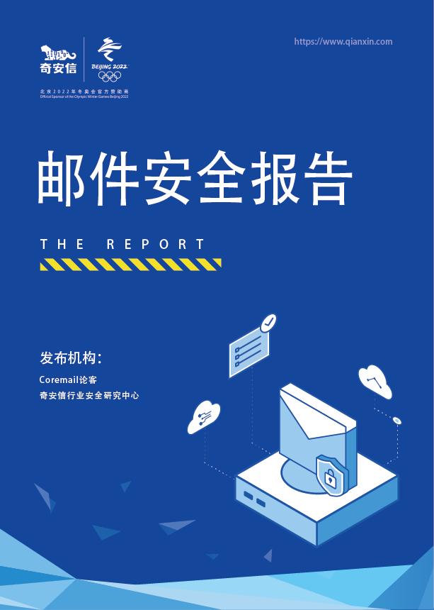 中国企业邮箱安全性研究报告