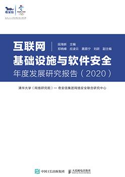 《互联网基础设施与软件安全年度发展研究报告(2020)》