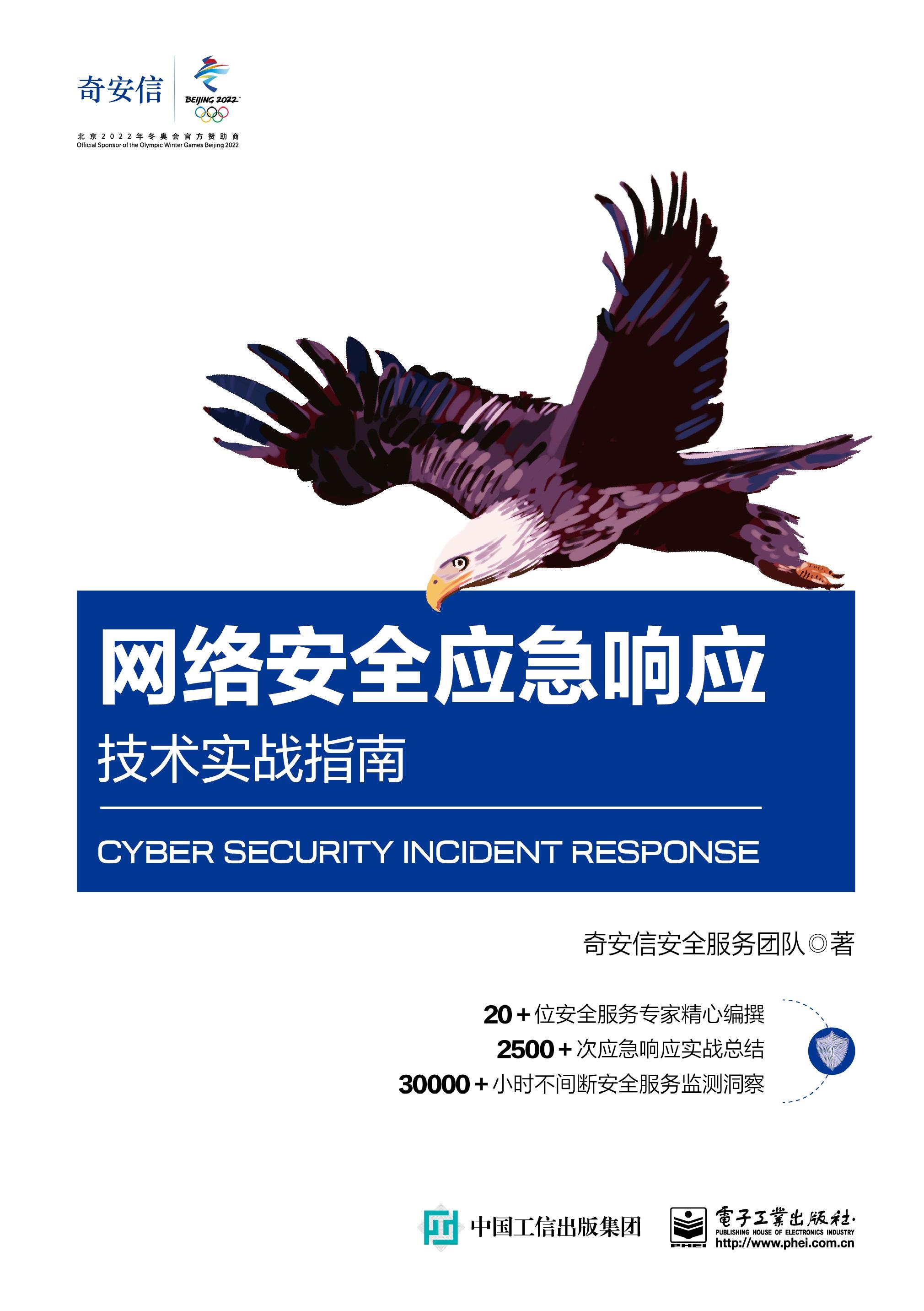 《网络安全应急响应技术实战指南》