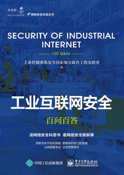 《工业互联网安全-百问百答》