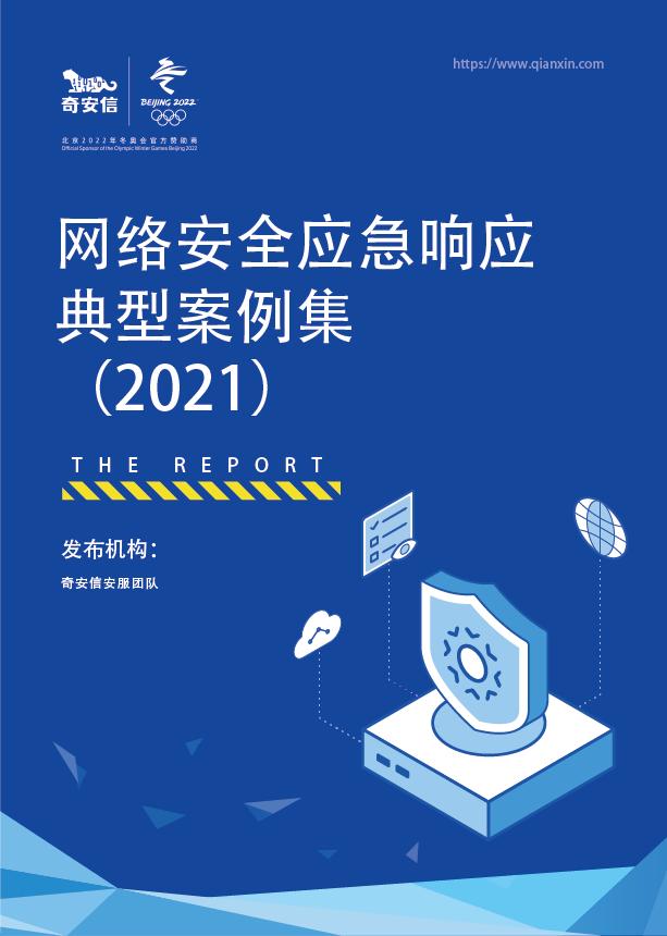 网络安全应急响应典型案例集(2021)
