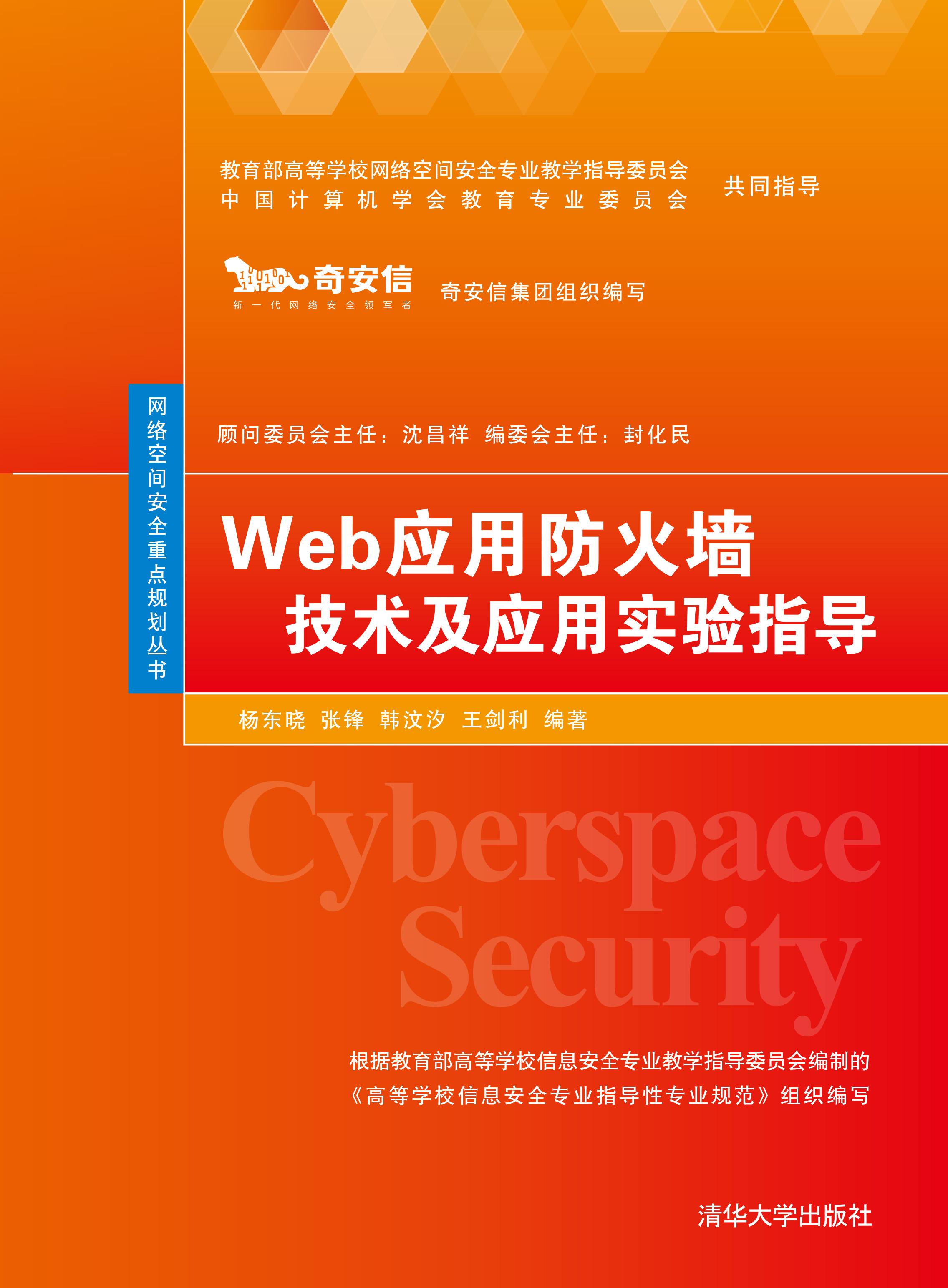 《Web应用防火墙技术及应用实验指导》