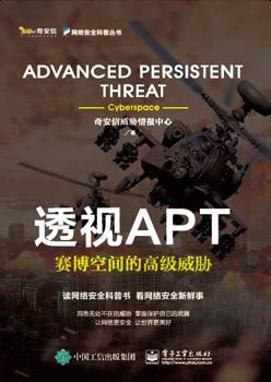 《透视APT-赛博空间的高级威胁》