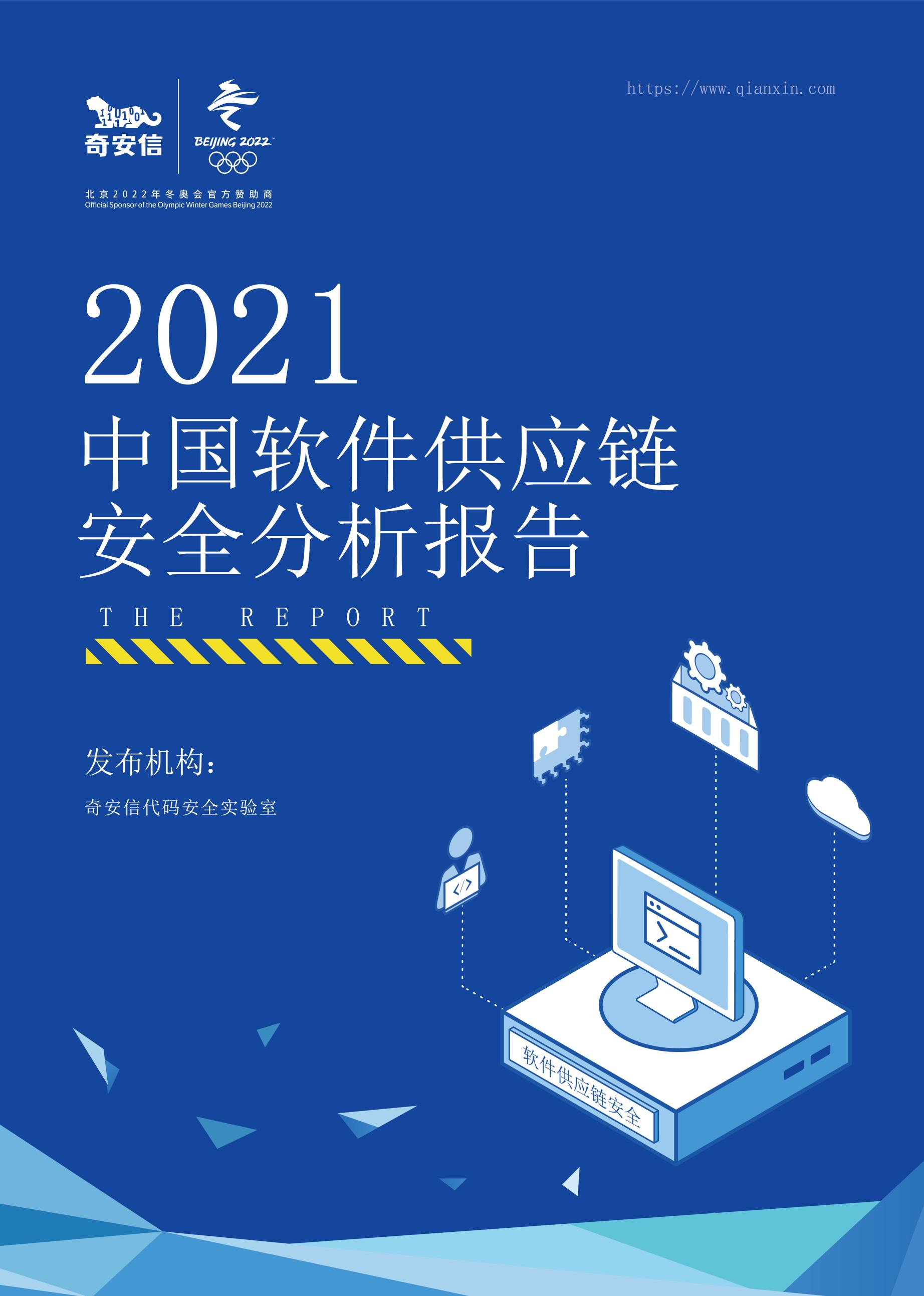 2021中国软件供应链安全分析报告