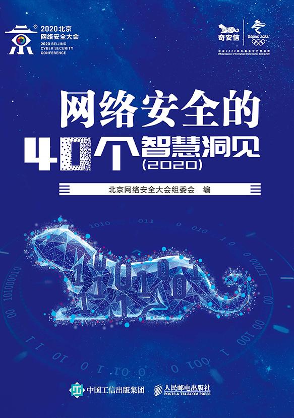 《网络安全的40个智慧洞见(2020)》