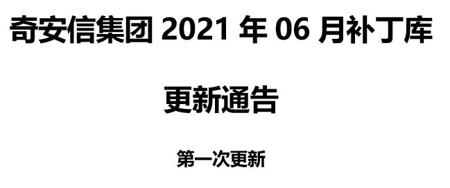 奇安信集团2021年06月补丁库更新通告第一次更新