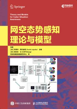 《网空态势感知理论与模型》