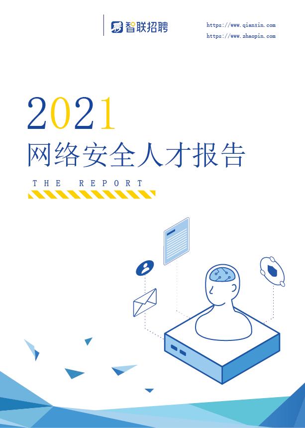 2021网络安全人才报告