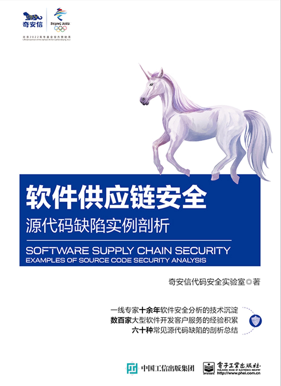 《软件供应链安全:源代码缺陷实例剖析》