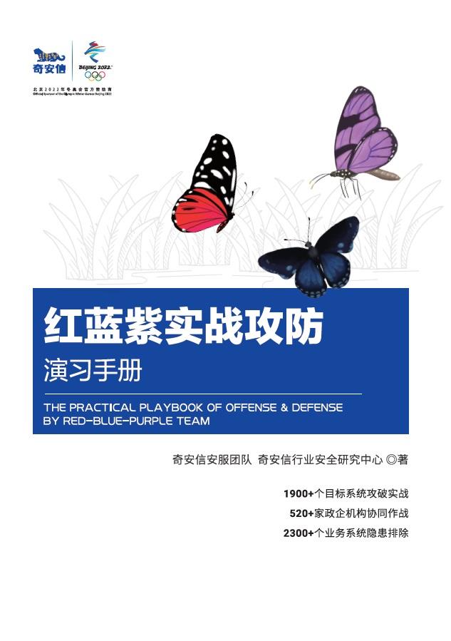 《红蓝紫实战攻防演习手册2020》
