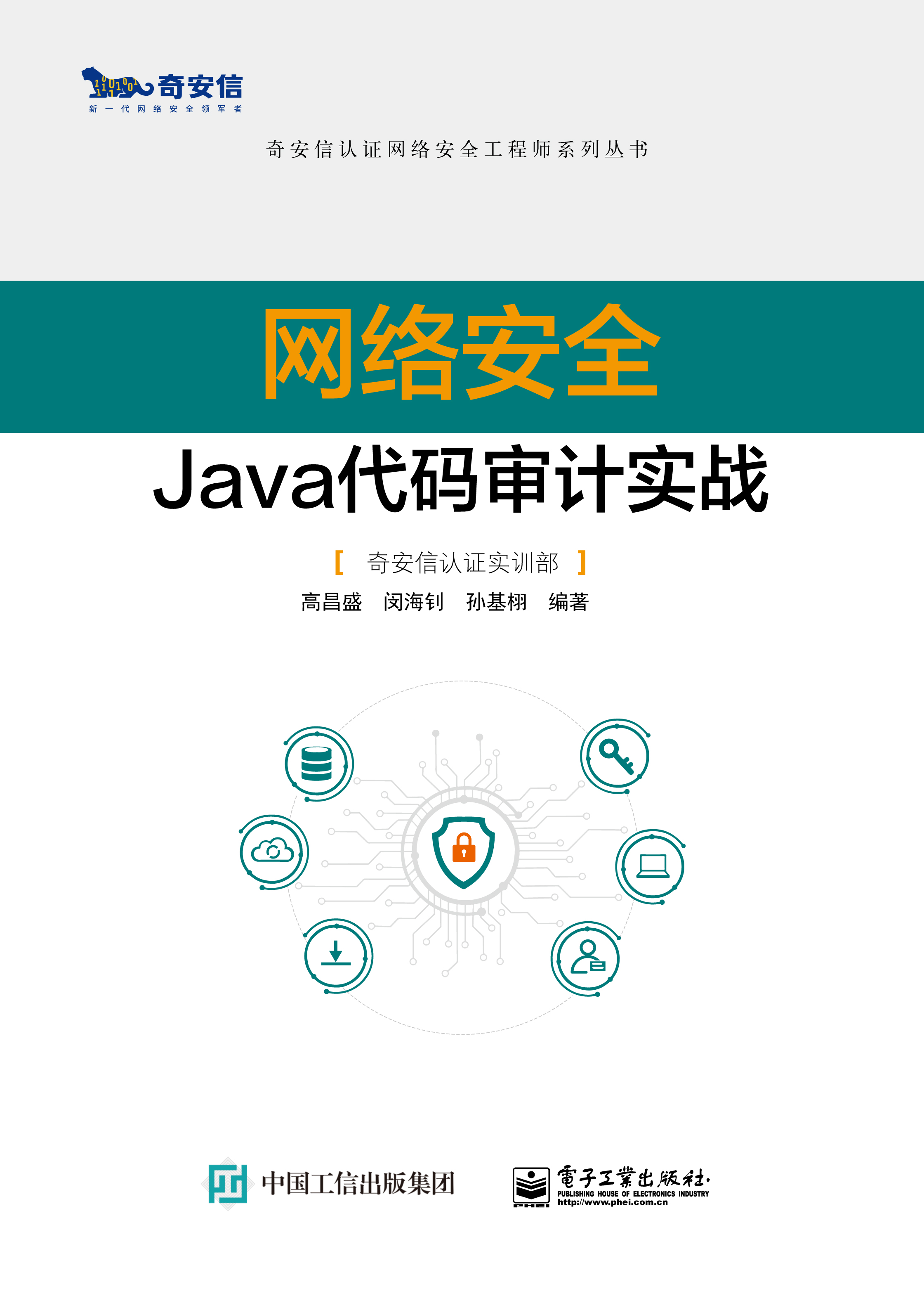《网络安全java代码审计实战》