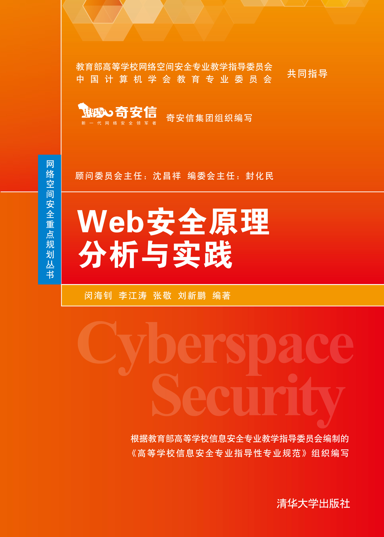 《Web安全原理分析与实践》