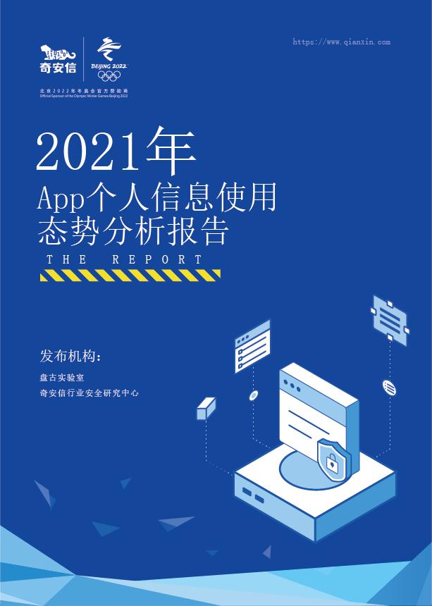 2021年APP个人信息使用态势分析报告