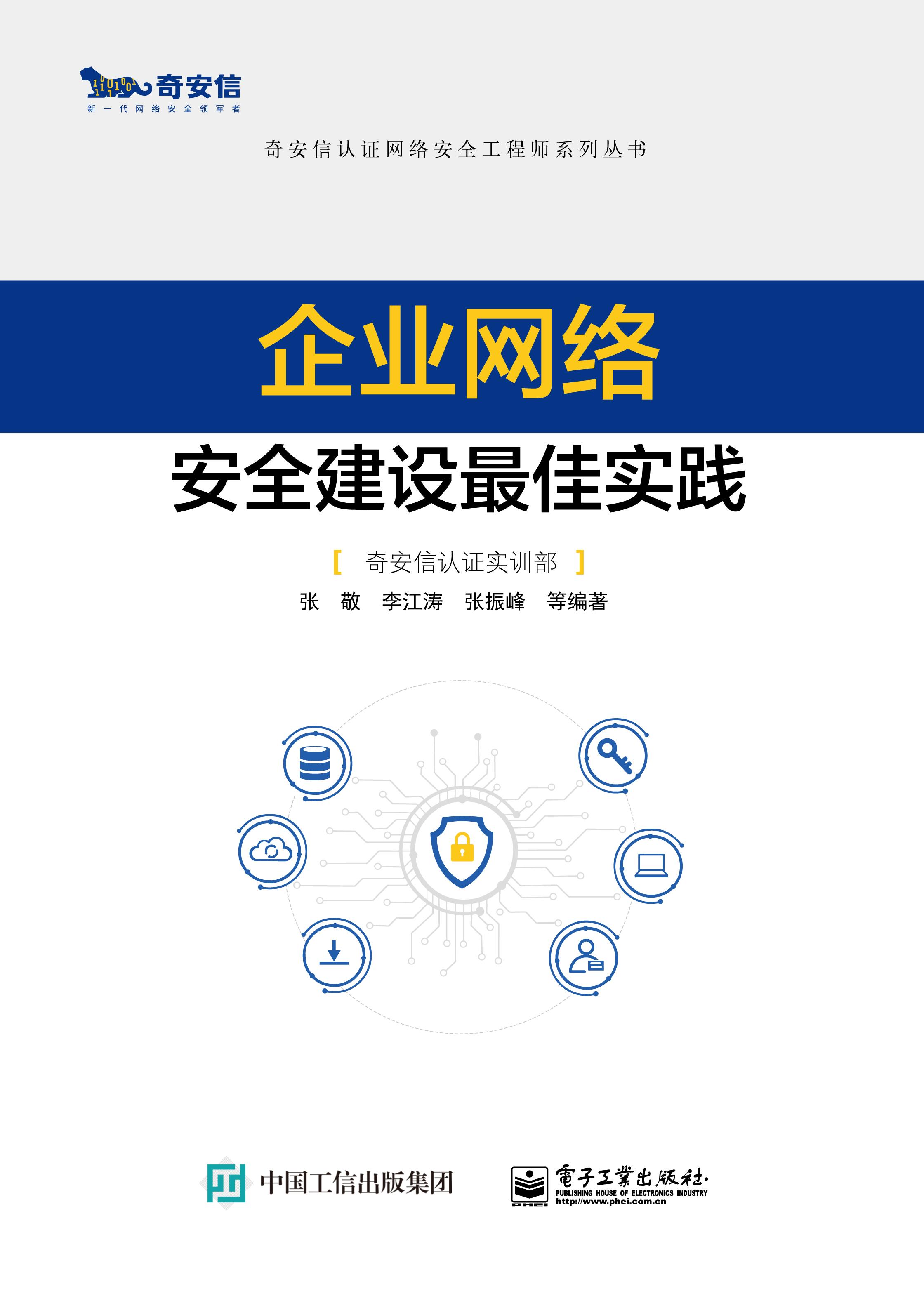 《企业网络安全建设最佳实践》