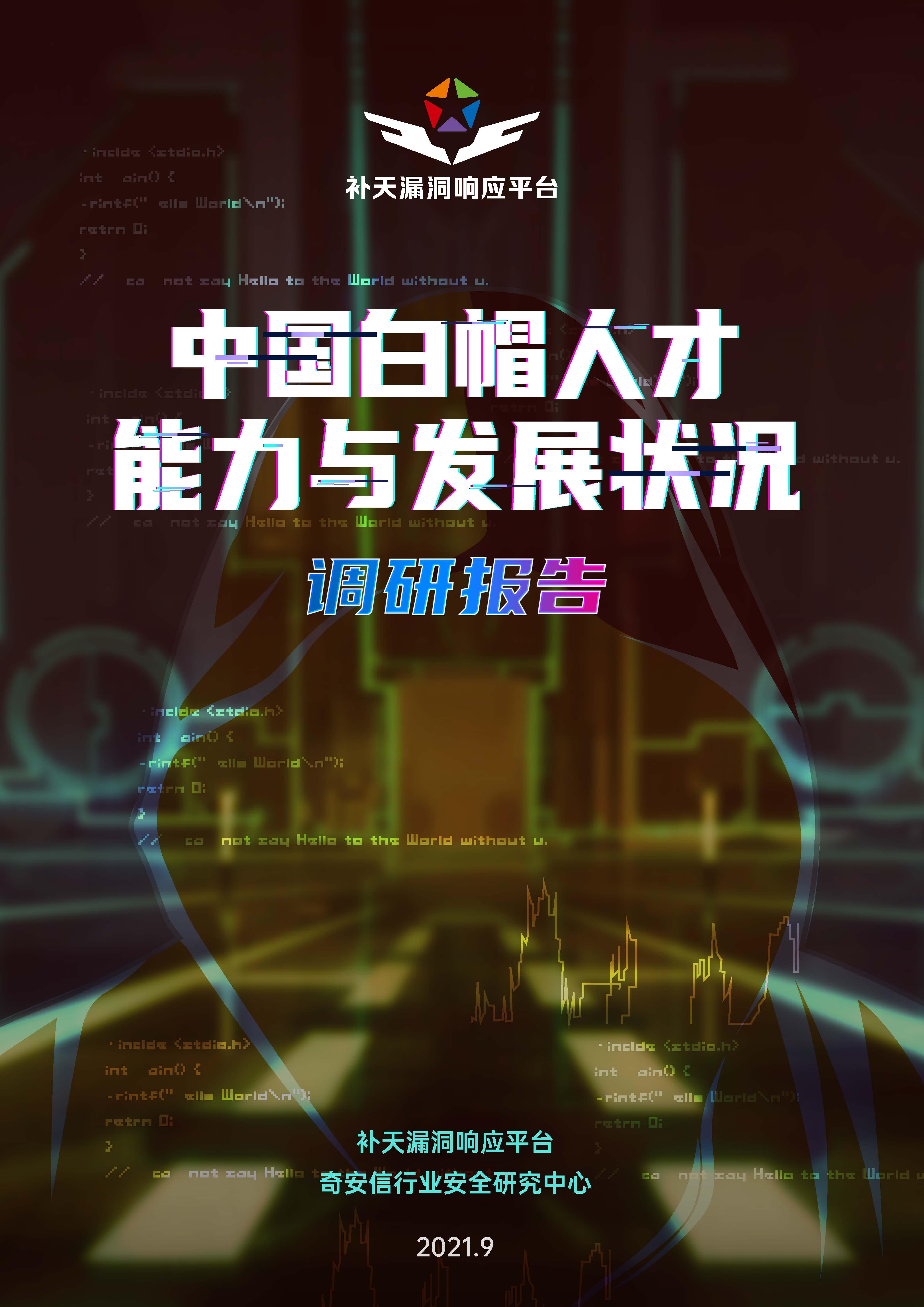 中国白帽人才能力与发展状况调研报告
