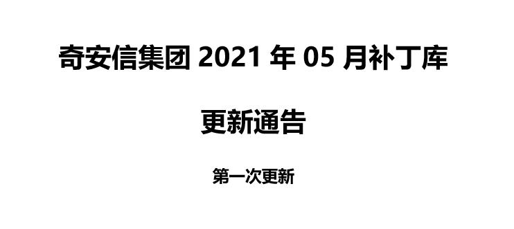 奇安信集团2021年05月补丁库更新通告第一次更新
