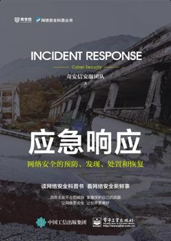 《应急响应-网络安全的预防、发现、处置和恢复》
