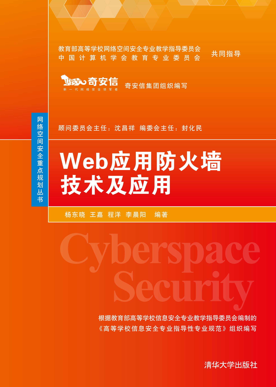 《Web应用防火墙技术及应用》