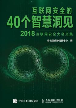 《互联网安全的40个智慧洞见(2018)》
