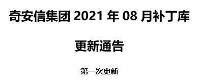 奇安信集团2021年08月补丁库更新通告第一次更新
