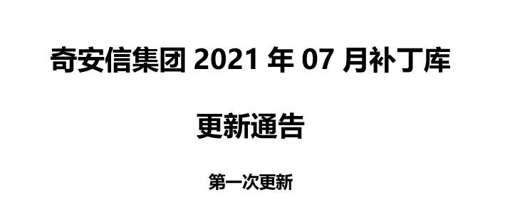 奇安信集团2021年07月补丁库更新通告第一次更新