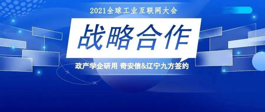 """""""政产学企研用""""齐了!奇安信与辽宁省九方签署战略合作协议"""